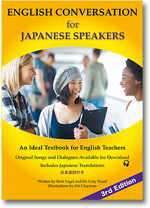 English Conversation for Japanese Speakers 表紙イメージ